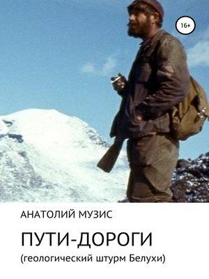 cover image of Пути-дороги. Геологический штурм Белухи