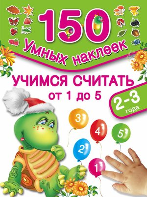 cover image of Учимся считать от 1 до 5. 2-3 года