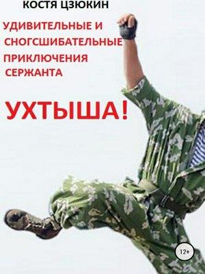 cover image of Удивительные и сногсшибательные приключения сержанта Ухтыша!