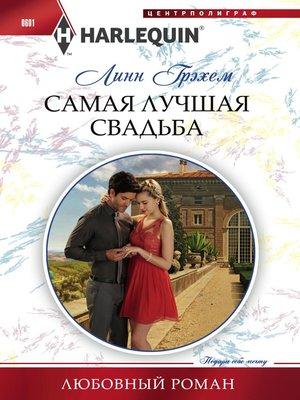 cover image of Самая лучшая свадьба