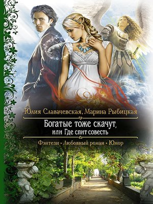 cover image of Богатые тоже скачут, или Где спит совесть