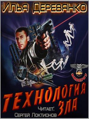 cover image of Технология зла