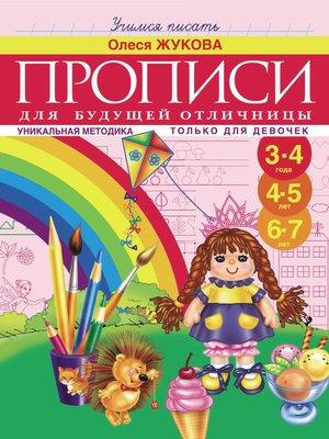 cover image of Прописи для будущей отличницы. 3-7 лет