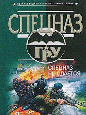cover image of Спецназ не сдается