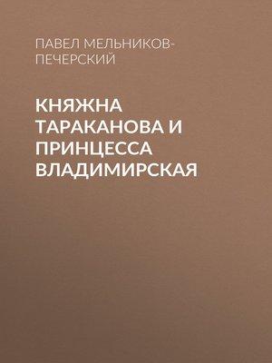 cover image of Княжна Тараканова и принцесса Владимирская