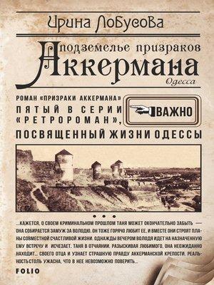 cover image of Подземелье призраков Аккермана