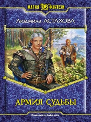 cover image of Армия Судьбы
