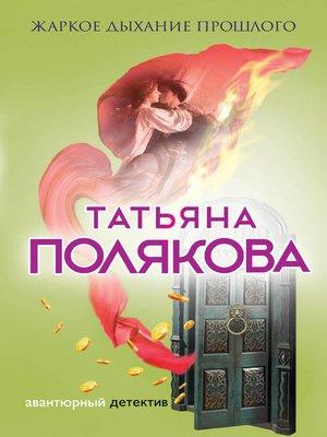 cover image of Жаркое дыхание прошлого