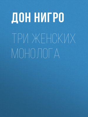 cover image of Три женских монолога