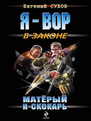 cover image of Матёрый и скокарь