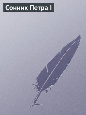 cover image of Сонник Петра I