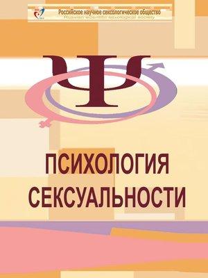 cover image of Психология сексуальности. Учебное пособие ккурсу «Психологическое консультирование всексологии»