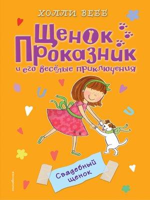 cover image of Свадебный щенок