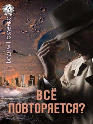 cover image of Все повторяется?