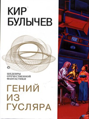cover image of Гений из Гусляра (сборник)