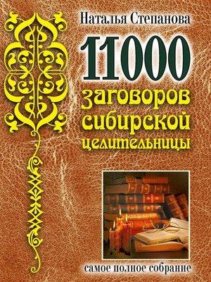 cover image of 11000 заговоров сибирской целительницы