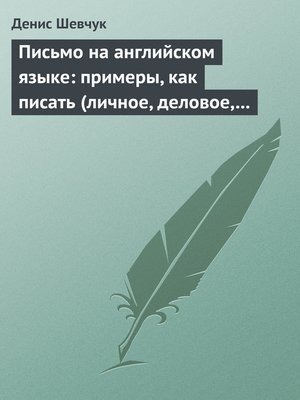 cover image of Письмо на английском языке