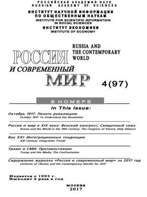 cover image of Россия и современный мир №4 / 2017