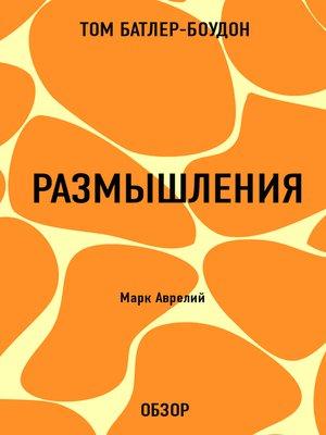 cover image of Размышления. Марк Аврелий (обзор)