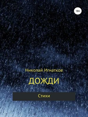 cover image of Дожди. Книга стихотворений