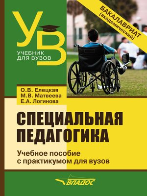 cover image of Специальная педагогика
