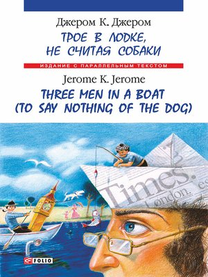 cover image of Троє в одному човні (як не рахувати собаки) = Three Men in a Boat (to Say Nothing of the Dog)