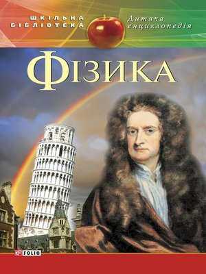 cover image of Фізика