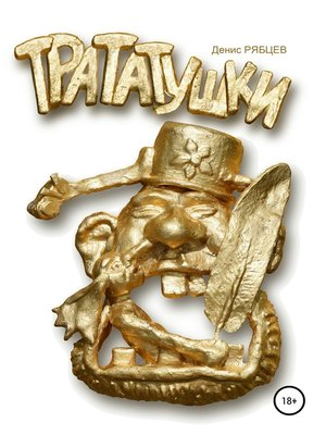 cover image of Трататушки