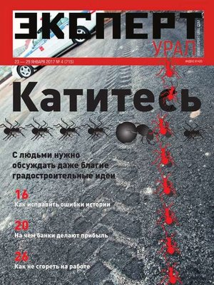 cover image of Эксперт Урал 04-2017