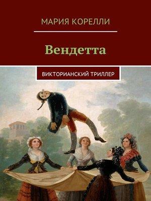 cover image of Вендетта, или История одного отверженного