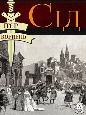 cover image of Сід
