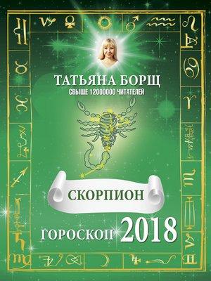 cover image of Скорпион. Гороскоп на 2018 год