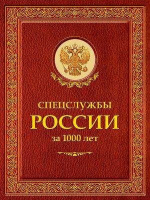 cover image of Спецслужбы России за 1000 лет