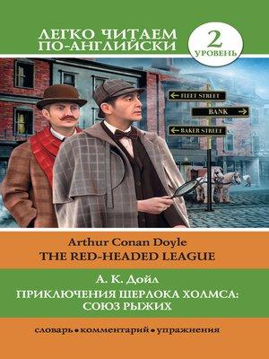 cover image of Приключения Шерлока Холмса