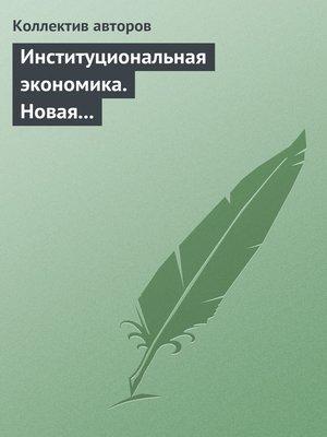 cover image of Институциональная экономика. Новая институциональная экономическая теория