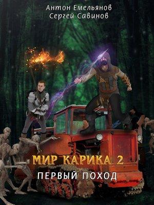 cover image of Первый поход