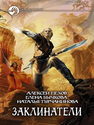 cover image of Заклинатели