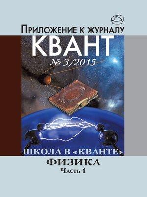 cover image of Школа в «Кванте». Физика. Часть 1. Приложение к журналу «Квант» №3/2015