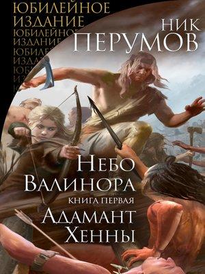 cover image of Небо Валинора. Книга первая. Адамант Хенны