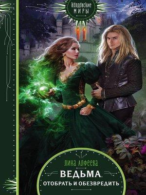 cover image of Ведьма. Отобрать и обезвредить