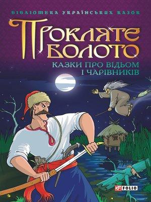 cover image of Прокляте болото