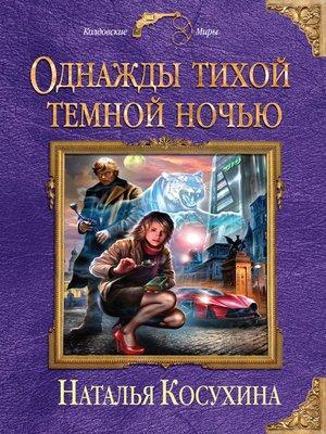 cover image of Однажды тихой темной ночью