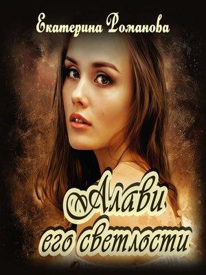 cover image of Алави его светлости