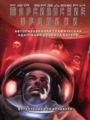 cover image of Марсианские хроники. Авторизованная графическая адаптация