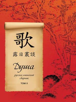 cover image of Душа. Русско-японский сборник. Том 2