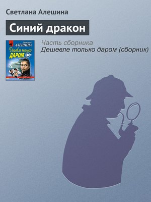 cover image of Синий дракон