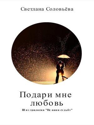 cover image of Подари любовь