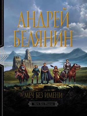 cover image of Меч Без Имени