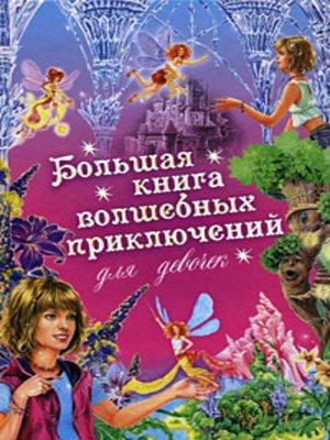 cover image of Большая книга волшебных приключений для девочек (Сборник)