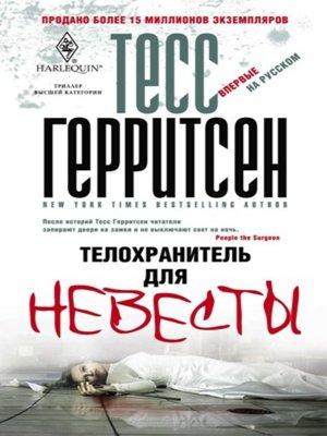 cover image of Телохранитель для невесты